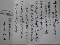 Yumemikakou_tegami