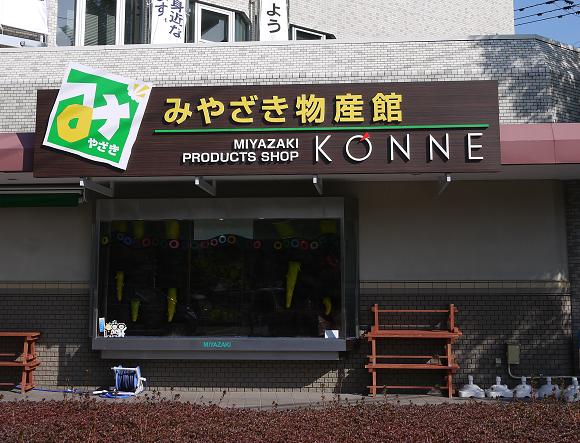 Konne201212